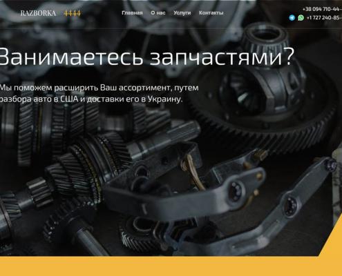 сайт по доставке машинокомплектов из США